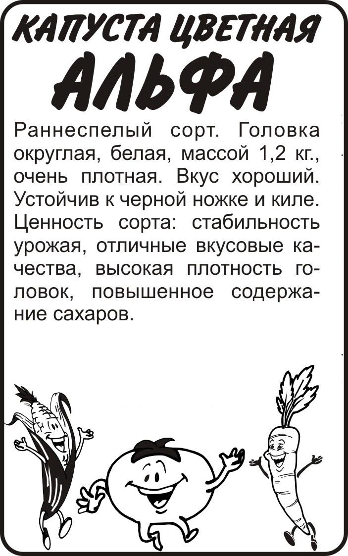 Капуста Цветная Альфа/Сем Алт/бп 0,25 гр.