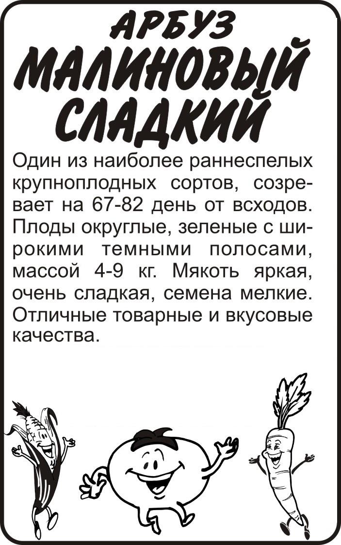 Арбуз Малиновый Сладкий/Сем Алт/бп 0,5 гр.