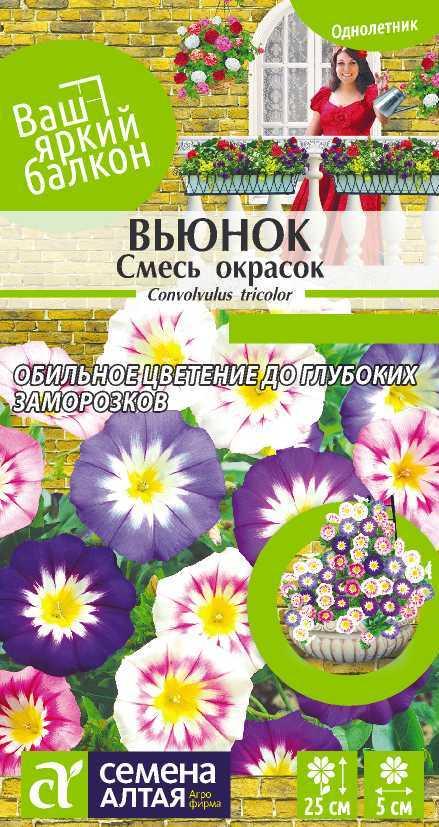 Цветы Вьюнок Смесь окрасок трехцветный/Сем Алт/цп 0,5 гр. Ваш яркий балкон
