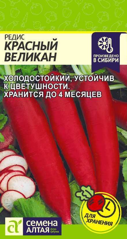 Редис Красный Великан/Сем Алт/цп 2 гр.