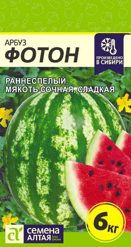 Арбуз Фотон/Сем Алт/цп 1 гр.