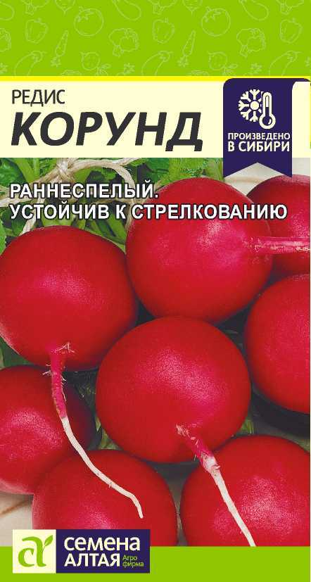 Редис Корунд/Сем Алт/цп 2 гр.