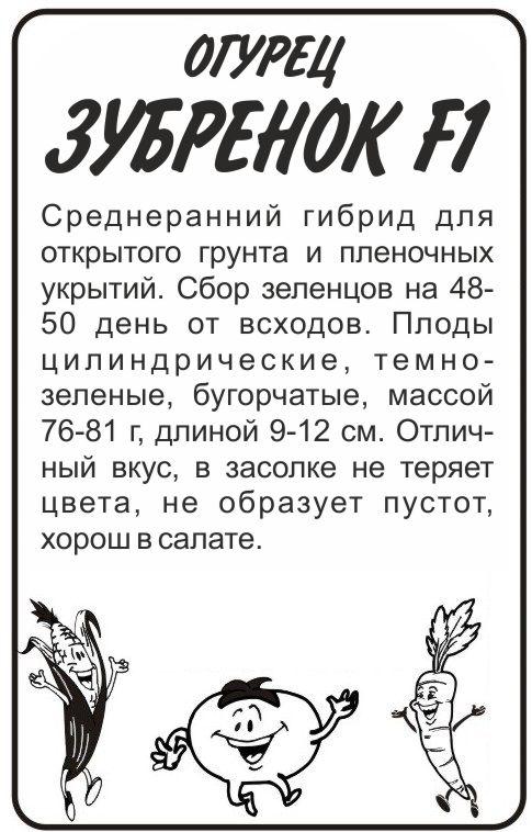 Огурец Зубренок F1/Сем Алт/бп 0,3 гр.