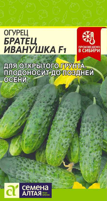 Огурец Братец Иванушка F1/Сем Алт/цп 0,3 гр.