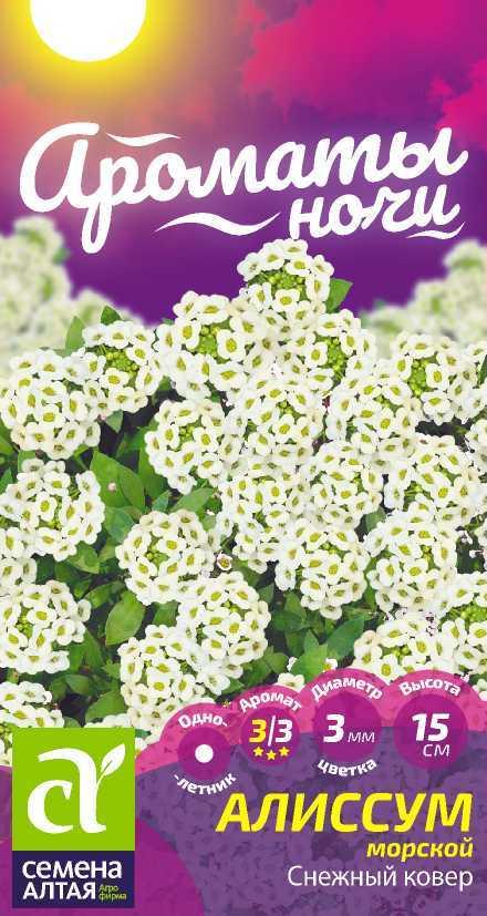 Цветы Алиссум Снежный Ковер/Сем Алт/цп 0,1 гр. Ароматы ночи