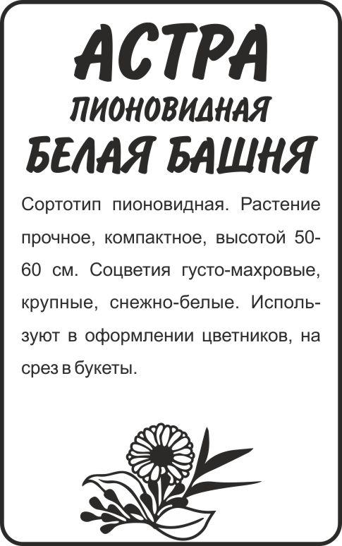 Астра Белая Башня/Сем Алт/бп 0,2 гр.