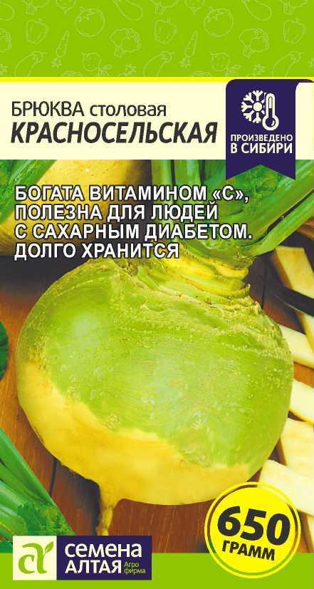 Брюква Красносельская/Сем Алт/цп 1 гр.