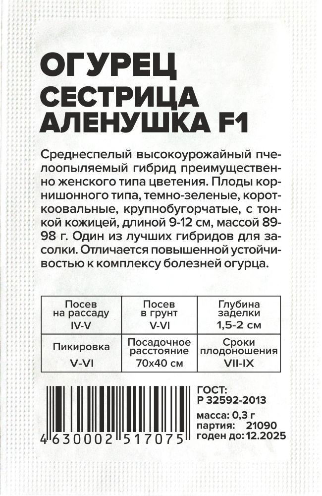 Огурец Сестрица Аленушка F1/Сем Алт/бп 0,3 гр.