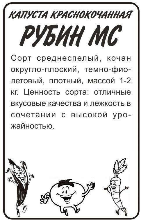 Капуста Краснокочанная Рубин МС/Сем Алт/бп 0,3 гр.