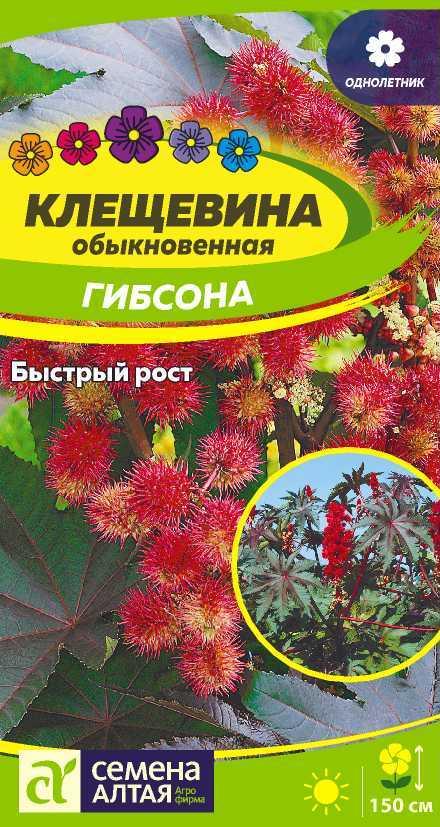 Цветы Клещевина Гибсона/Сем Алт/цп 3 шт.