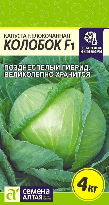 Капуста Колобок F1/Сем Алт/цп 0,15 гр.