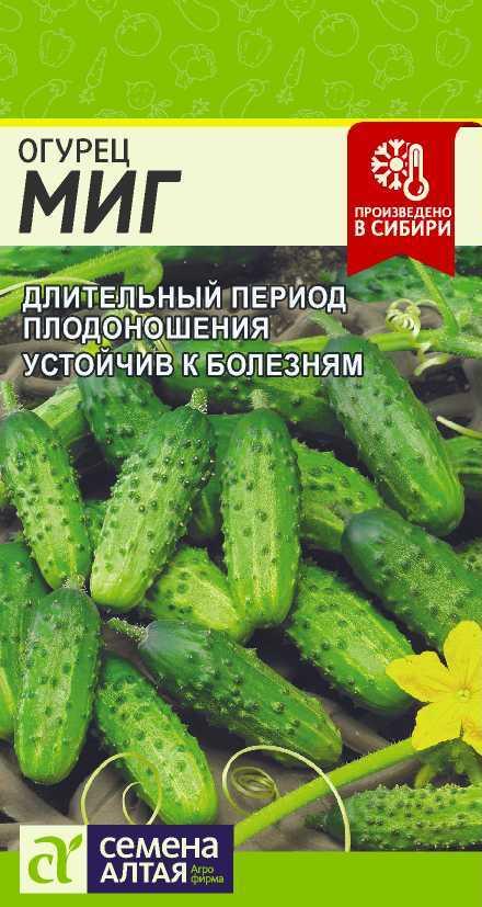 Огурец Миг/Сем Алт/цп 0,5 гр.