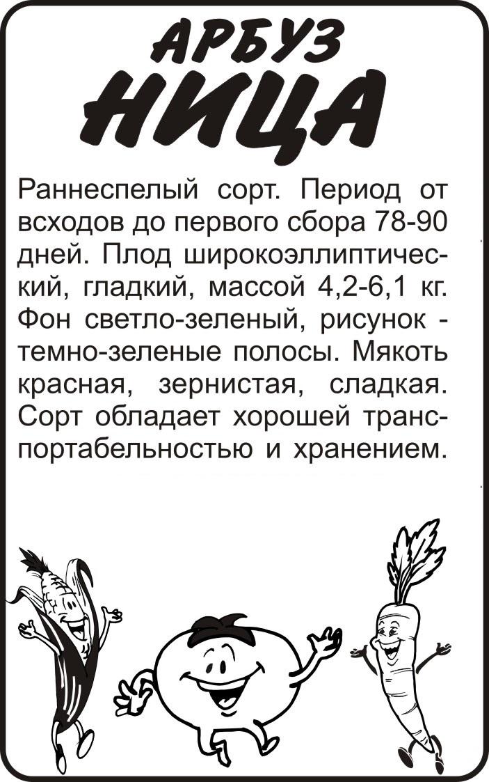 Арбуз Ница/Сем Алт/бп 0,5 гр.
