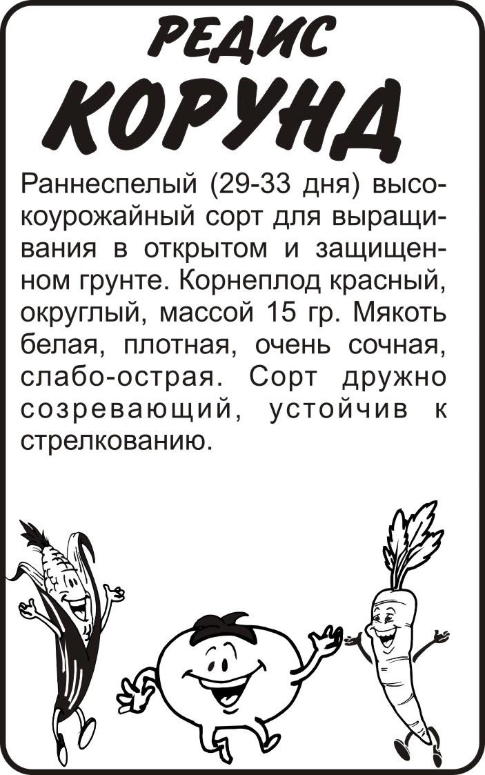 Редис Корунд/Сем Алт/бп 2 гр.