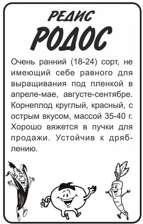 Редис Родос/Сем Алт/бп 2 гр.