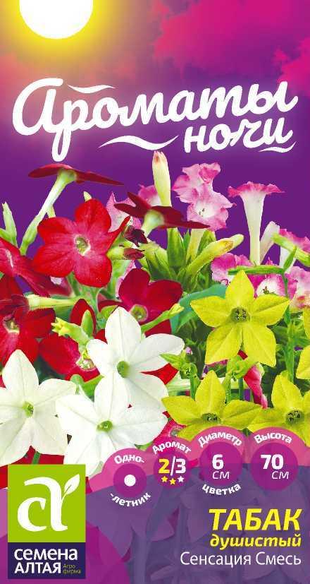 Цветы Табак Сенсация душистый/Сем Алт/цп 0,1 гр.