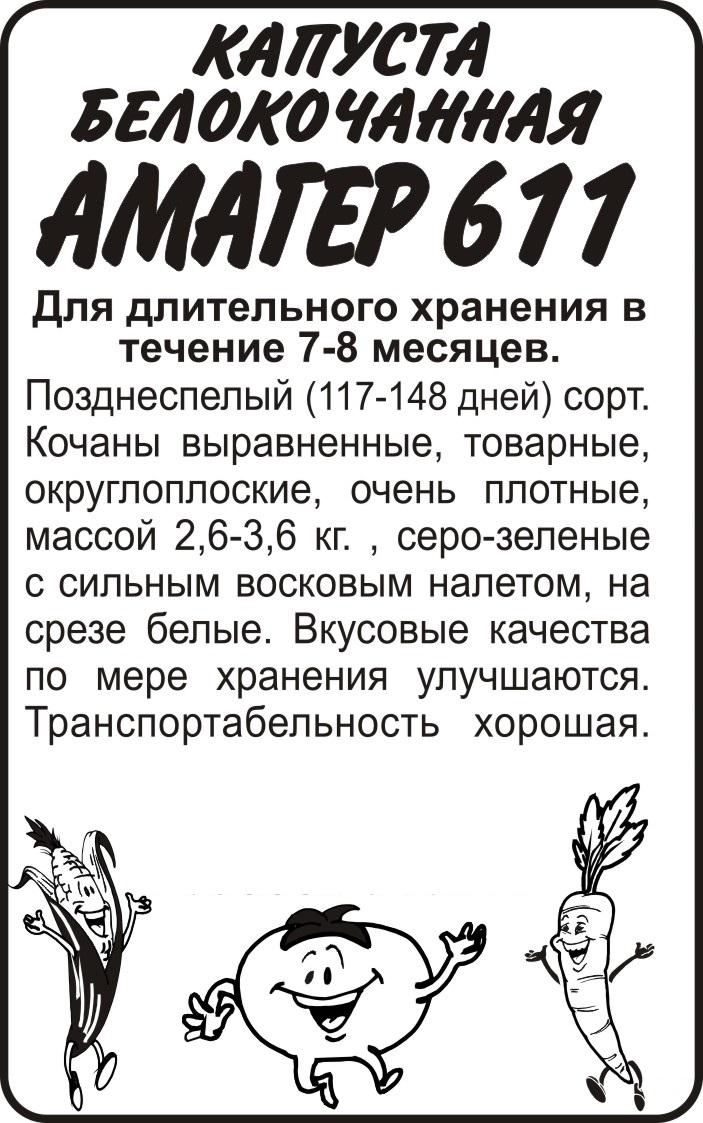 Капуста Амагер 611/Сем Алт/бп 0,3 гр.