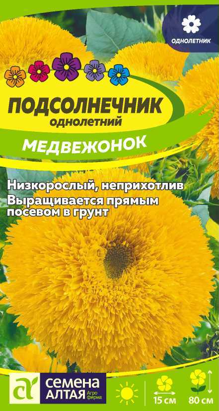 Цветы Подсолнечник Медвежонок/Сем Алт/цп 0,5 гр.