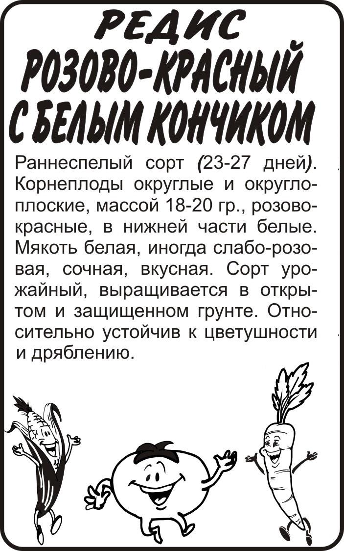 Редис Розово-красный с бел.кончиком/Сем Алт/бп 2 гр.