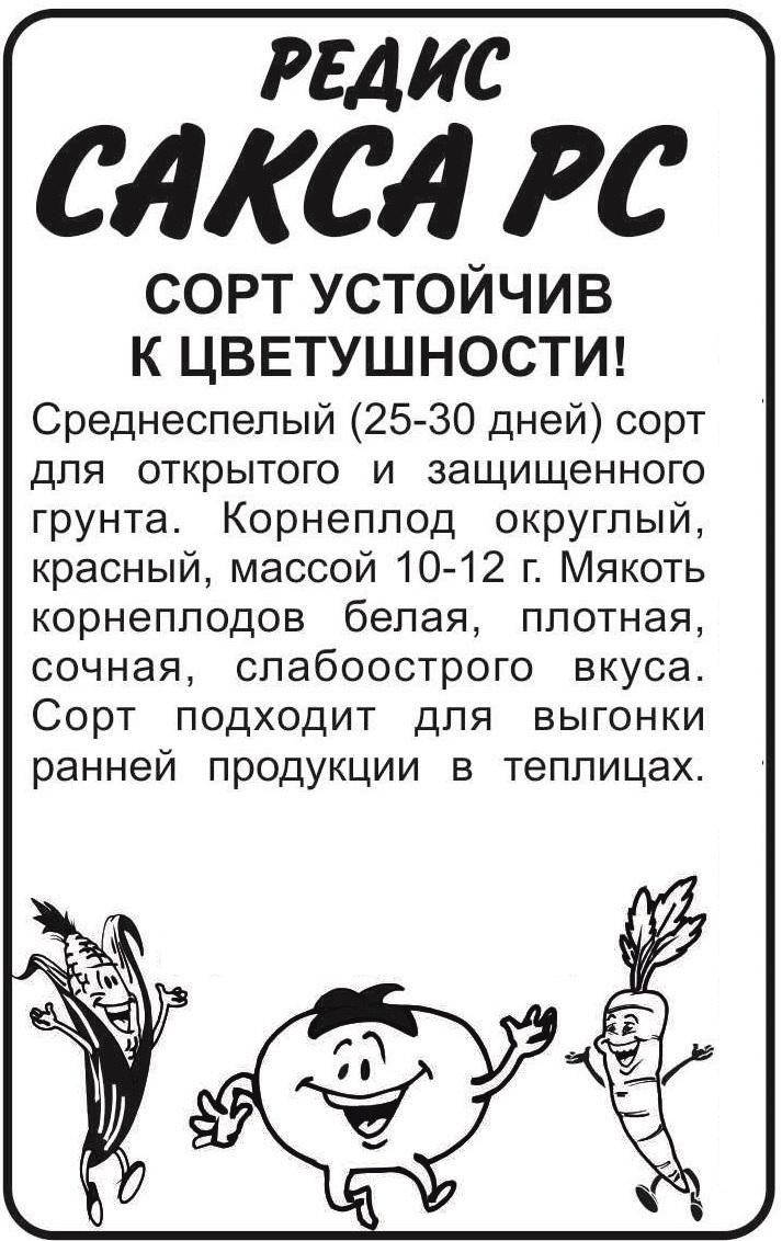 Редис Сакса РС/Сем Алт/бп 2 гр.