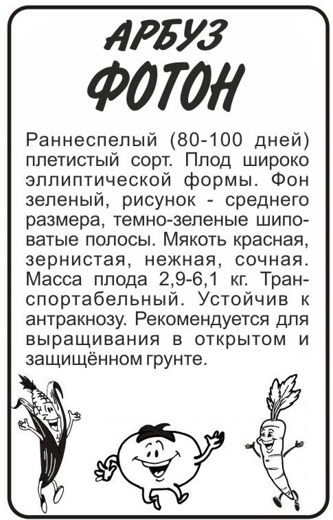 Арбуз Фотон/Сем Алт/бп 0,5 гр.