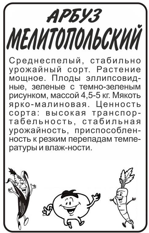 Арбуз Мелитопольский/Сем Алт/бп 0,5 гр.