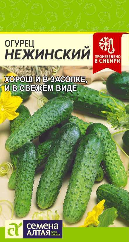 Огурец Нежинский/Сем Алт/цп 0,5 гр.