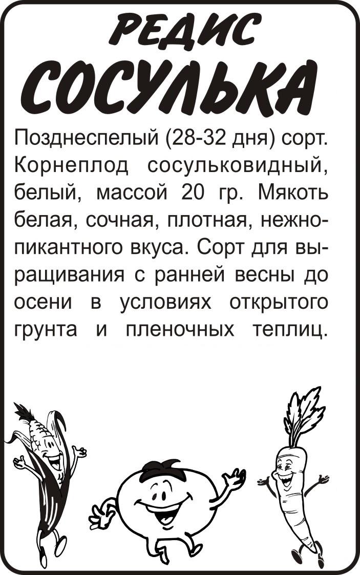 Редис Сосулька/Сем Алт/бп 2 гр.