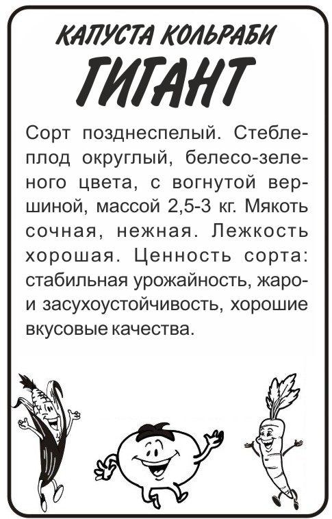 Капуста Кольраби Гигант/Сем Алт/бп 0,3 гр.