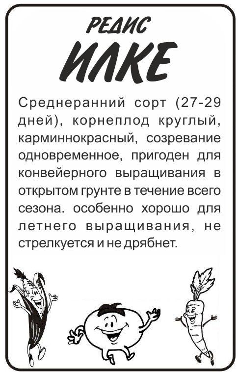 Редис Илке/Сем Алт/бп 2 гр.