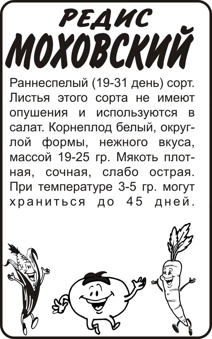 Редис Моховский/Сем Алт/бп 2 гр.