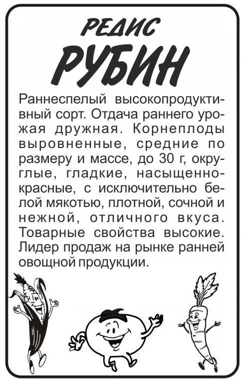 Редис Рубин/Сем Алт/бп 2 гр.