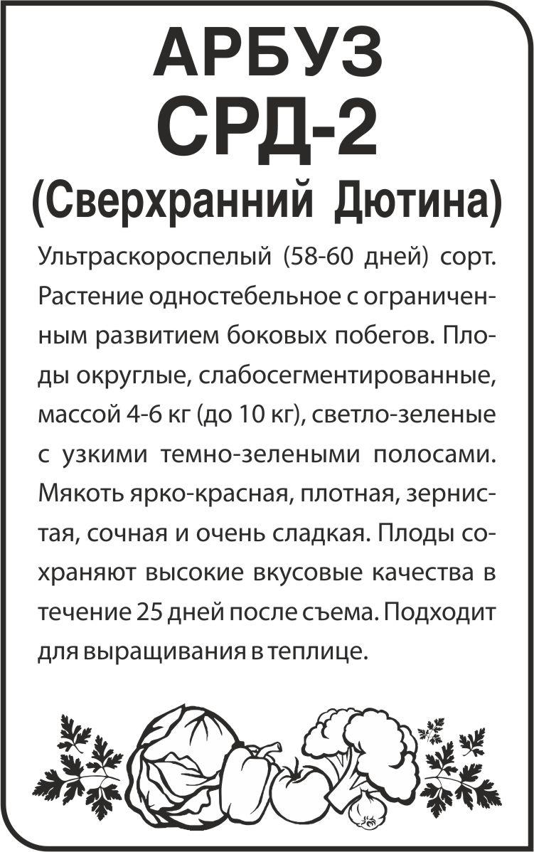 Арбуз СРД-2 (Дютина)/Сем Алт/бп 0,5 гр.