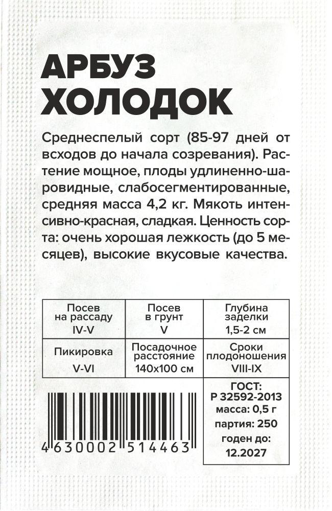 Арбуз Холодок/Сем Алт/бп 0.5 гр.
