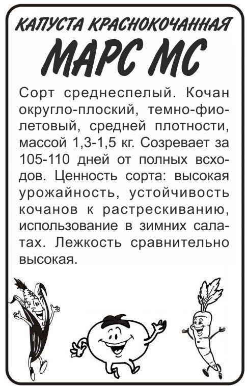 Капуста Краснокочанная Марс МС/Сем Алт/бп 0,3 гр.