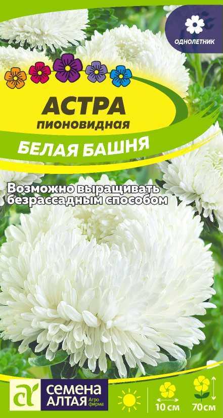 Астра Белая Башня/Сем Алт/цп 0,2 гр.