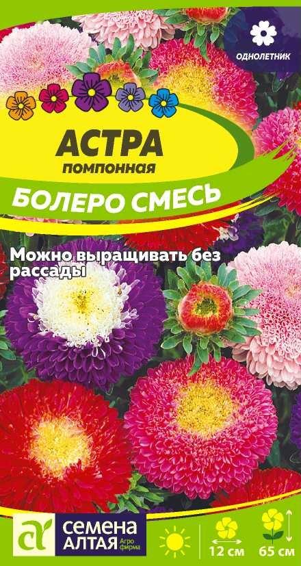 Астра Болеро Смесь помпонная/Сем Алт/цп 0,2 гр.
