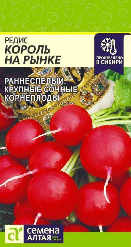 Редис Король на Рынке/Сем Алт/цп 2 гр.