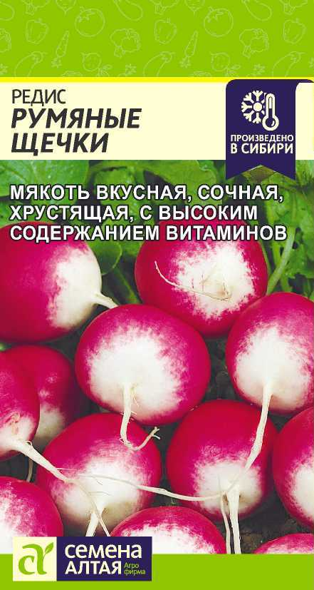 Редис Румяные Щечки/Сем Алт/цп 2 гр.