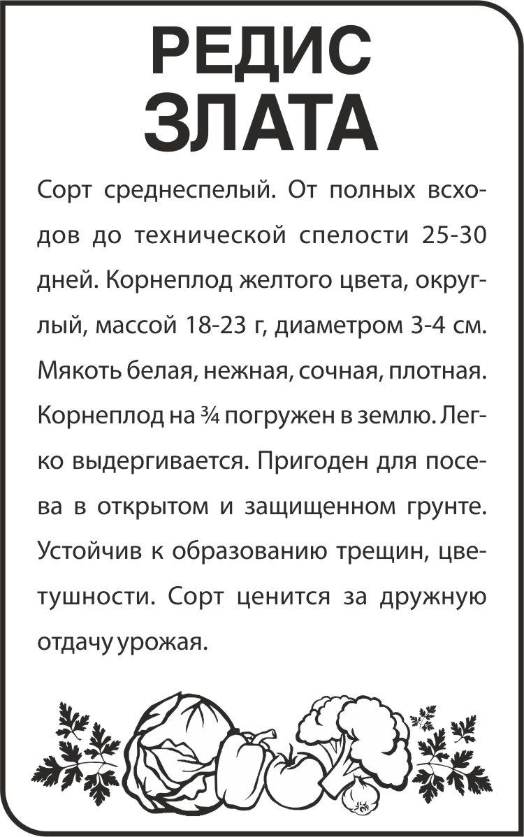 Редис Злата/Сем Алт/бп 2 гр.