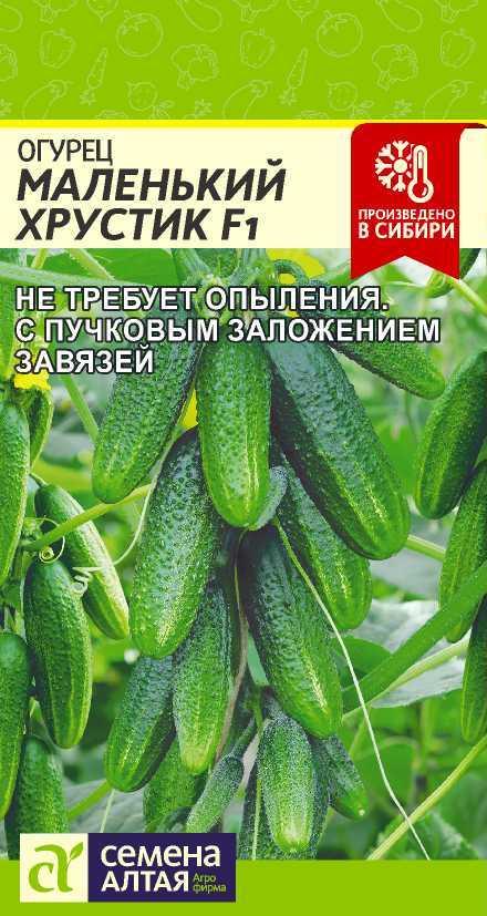 Огурец Маленький Хрустик F1/Сем Алт/цп 6 шт.