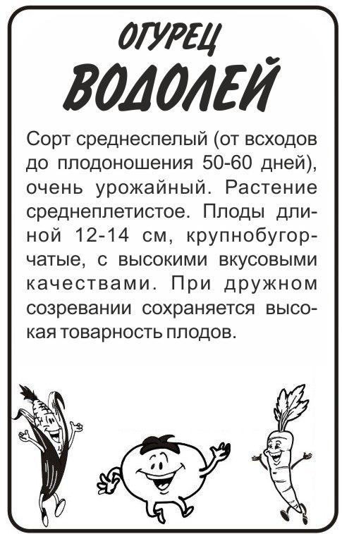 Огурец Водолей/Сем Алт/бп 0,3 гр.