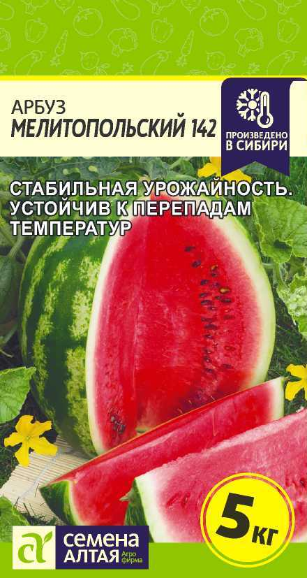Арбуз Мелитопольский/Сем Алт/цп 0,5 гр.