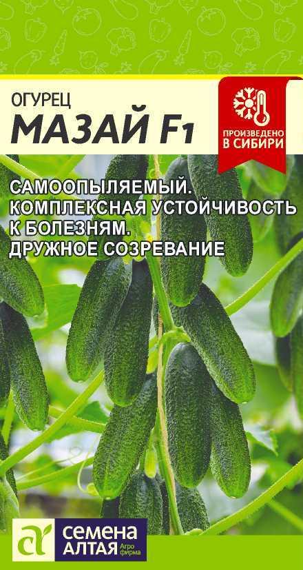 Огурец Мазай F1/Сем Алт/цп 5 шт.