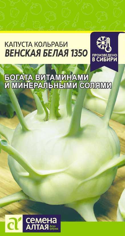 Капуста Кольраби Венская Белая 1350/Сем Алт/цп 0,3 гр.