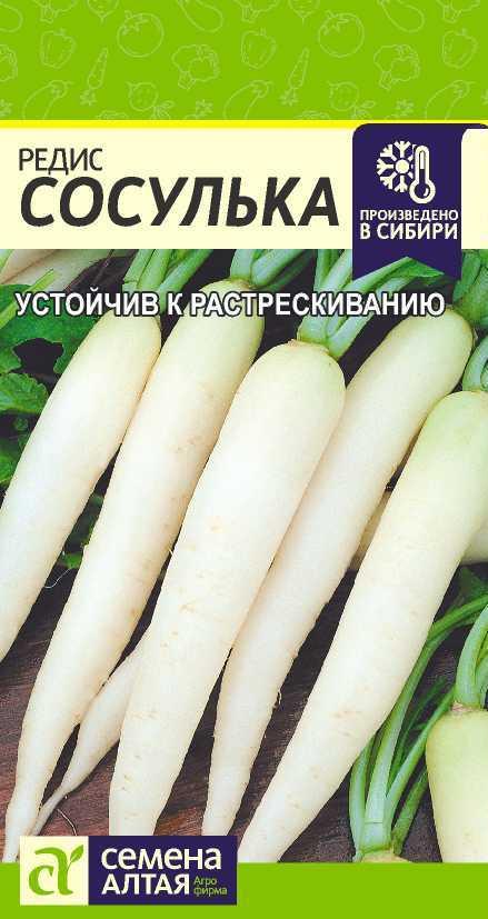 Редис Сосулька/Сем Алт/цп 2 гр.