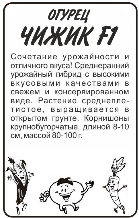 Огурец Чижик F1/Сем Алт/бп 8 шт.