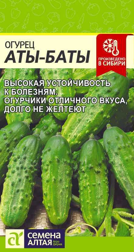 Огурец Аты-Баты/Сем Алт/цп 8 шт.