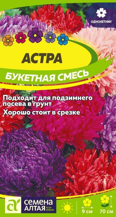 Астра Букетная смесь/Сем Алт/цп 0,3 гр.