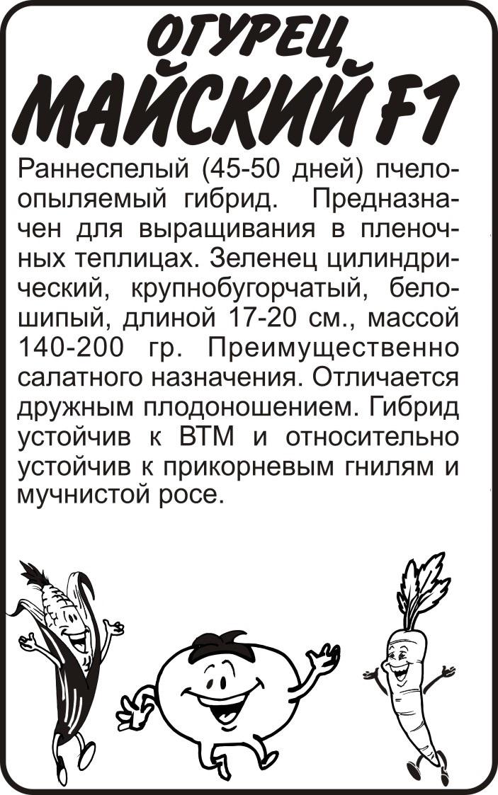 Огурец Майский F1/Сем Алт/бп 0,25 гр.